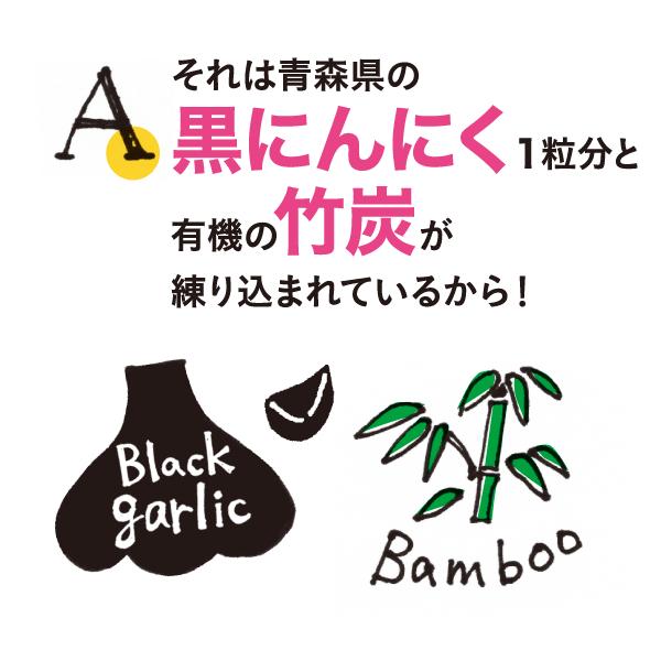 それは青森県の黒にんにく1粒分と有機の竹炭が練り込まれているから!